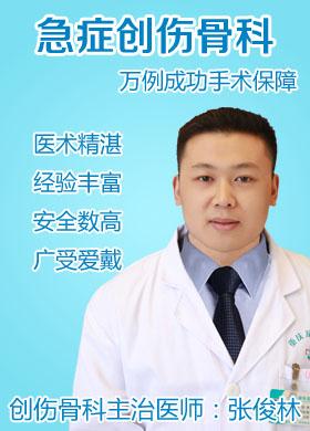 张俊林 创伤骨科主治医师